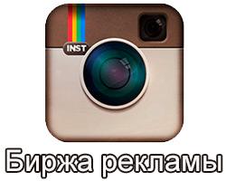 Биржа Инстаграм для рекламы