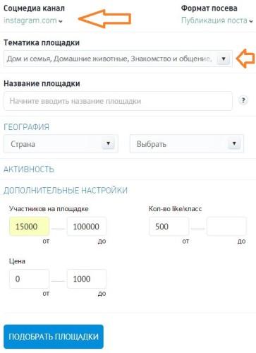 Фильтр подбора Инстаграм аккаунтов