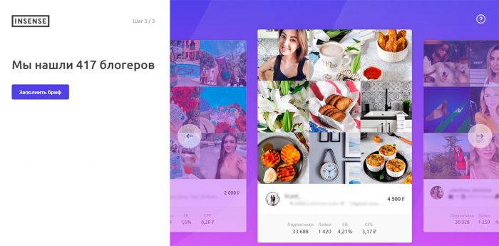 Размещение рекламы в Инстаграм через Insense
