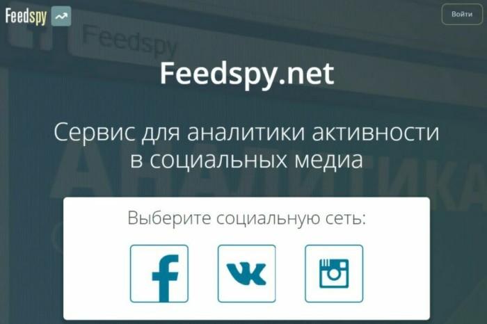 Feedspy - находим вирусные посты удобней