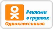 Как размещать рекламу в группах Одноклассников