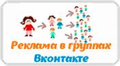 Как эффективно разместить рекламу в группах Вконтакте