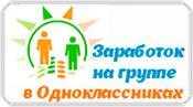 Как зарабатывать на группе в Одноклассниках
