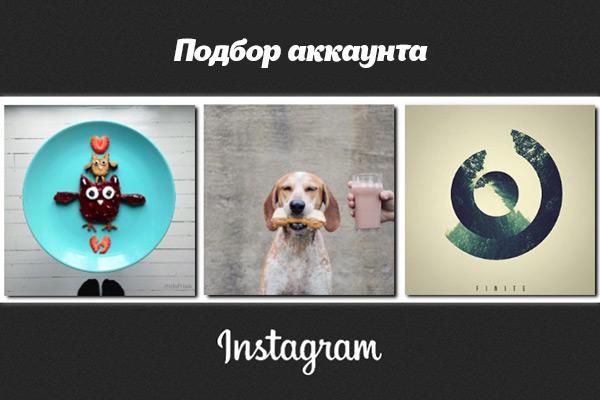 Как выбрать аккаунт для рекламы в Инстаграм