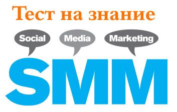 SMM тест для проверки уровня знания