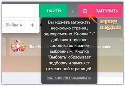 Popsters - выбор периода загрузки постов Инстаграм