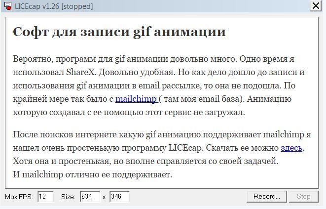 Запись gif - программа LICEcap
