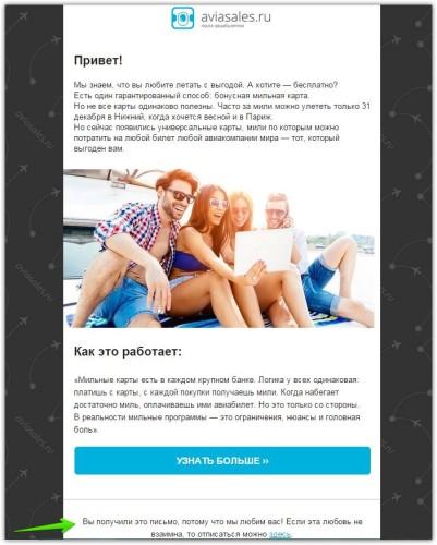 Email рассылка у aviasales