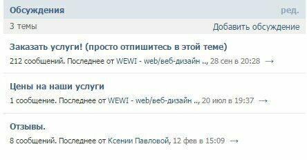 Обсуждения в группах Вконтакте