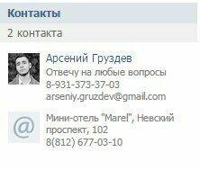 Пример контактов в сообществе Вконтакте
