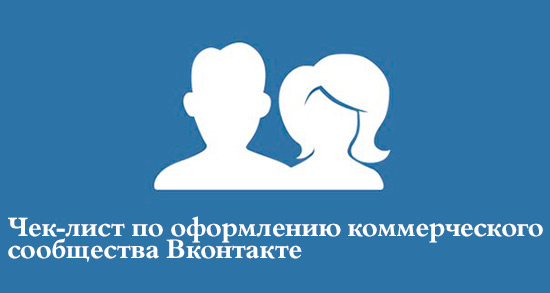 Оформление группы Вконтакте коммерческой темы - рекомендации