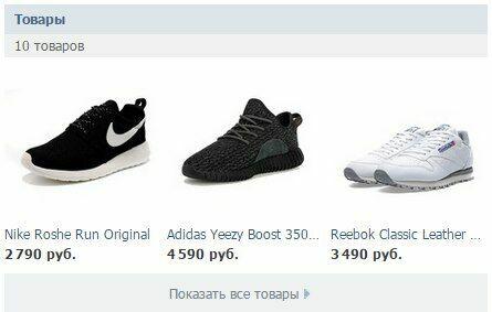 Товарная витрина Вконтакте - пример