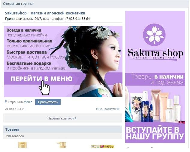 Второй пример аватара для группы Вконтакте и закрепа единым целым