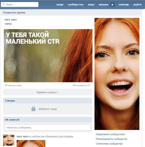 Получился аватар для группы Вконтакте и закреп на одном уровне