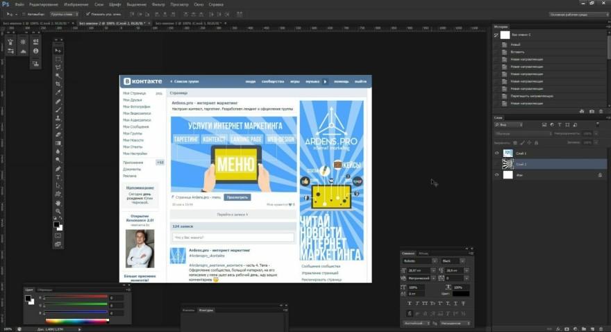 Как создать макет меню в фотошопе