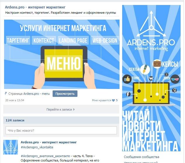 Третий пример аватара для группы Вконтакте и закрепа единым целым