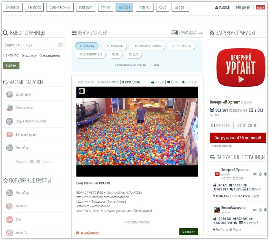 Интерфейс Popsters при работе с YouTube для сортировки лучшего