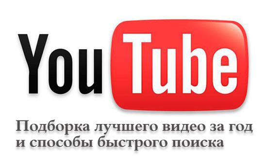 На Ютуб лучшее видео найти можно быстро