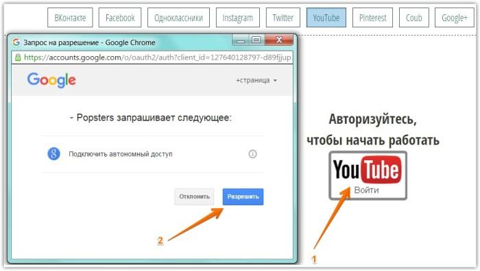 Первый шаг для быстрого поиска лучшего видео на Ютуб