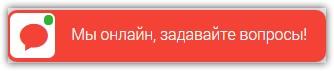 Кнопка виджета онлайн консультанта