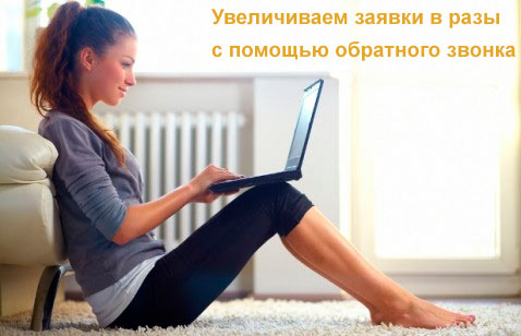Сервис обратного звонка с сайта - больше заявок в разы