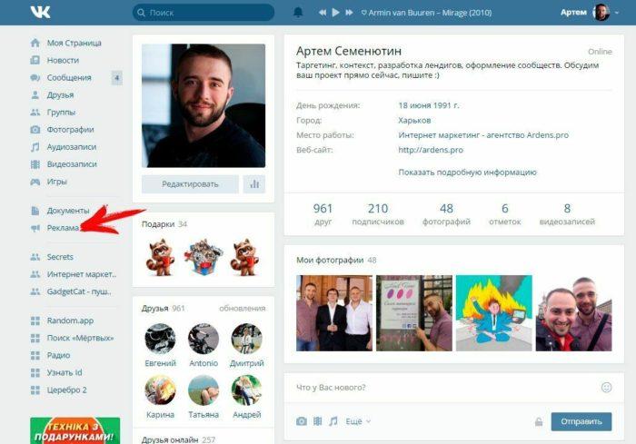 Создание единого пикселя Вконтакте