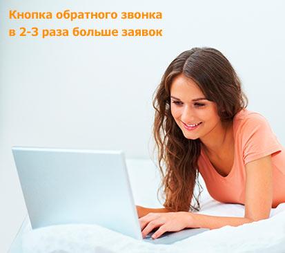 Заказать обратный звонок с сайта – кнопка