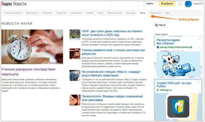 Новостной агрегатор Яндекс