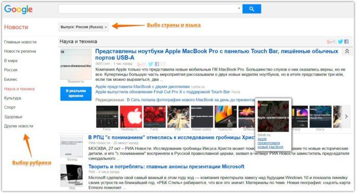 Новостной агрегатор Google
