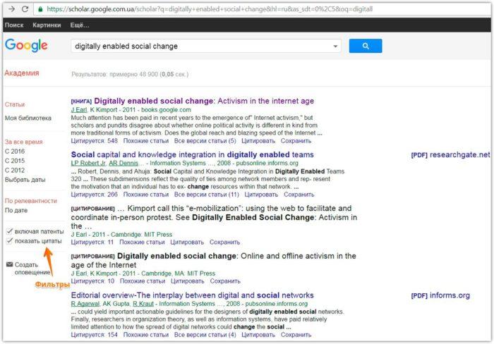 Сервис google scholar поиск по статьям и документам