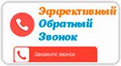 Эффективный обратный звонок для сайта, для роста заявок