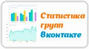 Удобная статистика групп Вконтакте