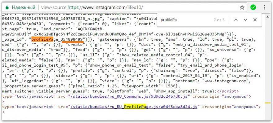 Способ узнать id аккаунта Инстаграм вручную