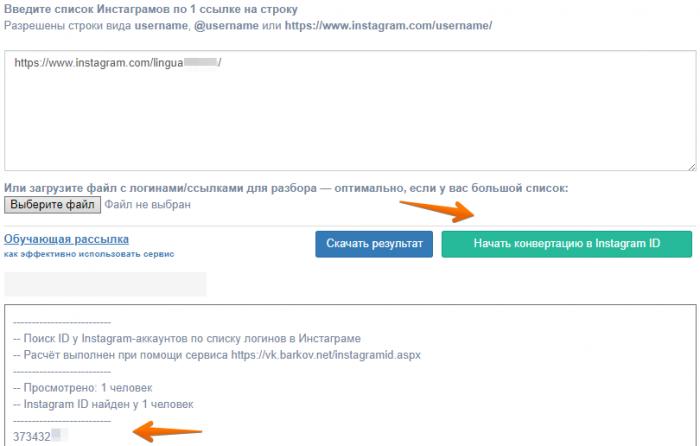 Способ преобразовать логины Инстаграм-аккаунтов в ID Instagram