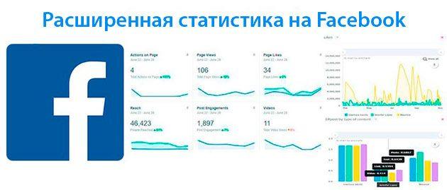 Статистика на Facebook любых страниц и групп