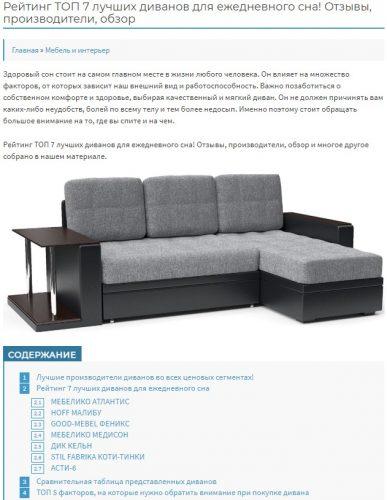 Пример контент-маркетинга