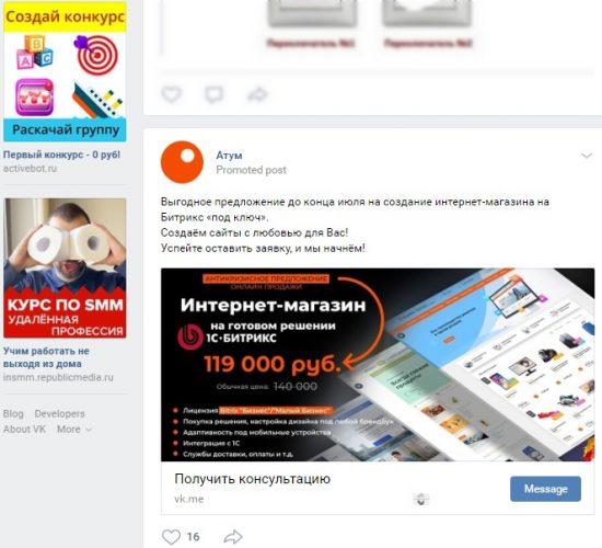 Пример таргетированной рекламы в соцсетях – в ленте новостей и в боковом меню